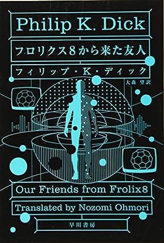 フロリクス8から来た友人 (ハヤカワ文庫SF)