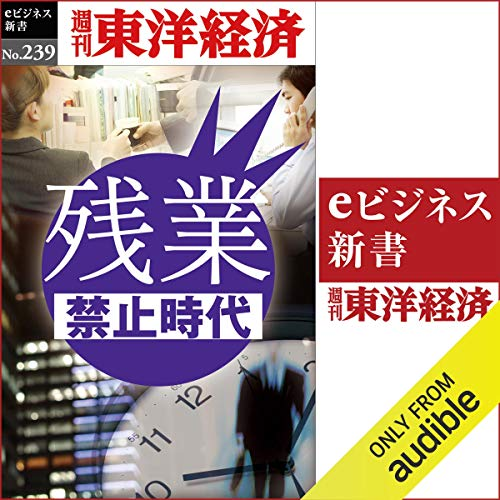『残業禁止時代(週刊東洋経済eビジネス新書No.239)』のカバーアート