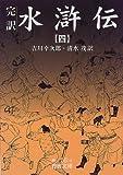 水滸伝―完訳 (4) (岩波文庫)