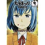 ヒナまつり 9 (ビームコミックス)