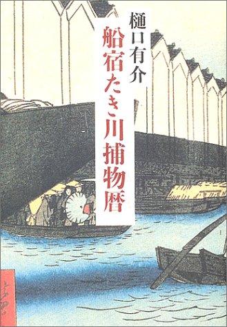 船宿たき川捕物暦