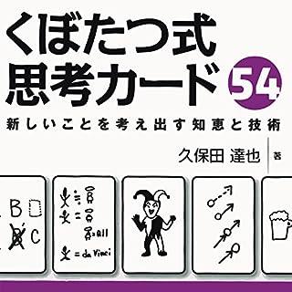 『くぼたつ式思考カード54 新しいことを考え出す知恵と技術』のカバーアート