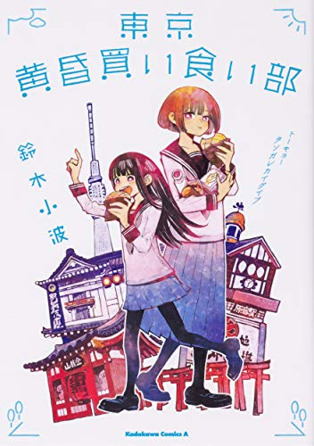 東京黄昏買い食い部 (角川コミックス・エース)