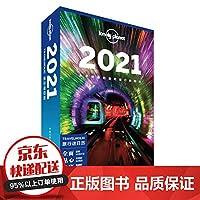 【免邮】LP日历Lonely Planet孤独星球:TRAVELHOLIC旅行迷日历2021