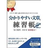 素人が一日でプロになる分かりやすい文章の練習帳: 短い、簡単、効果絶大 (World One研究所)