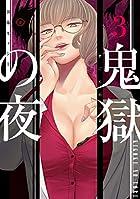 鬼獄の夜 第03巻