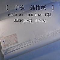 手漉 純楮紙 厚口[9匁](10枚) 【ツキノカゲ】