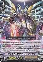 カードファイト!! ヴァンガード V-SS08/001 サンクチュアリガード・ドラゴン【ノーマル仕様】