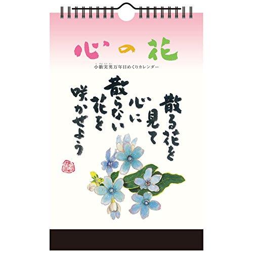 厳実 - JapaneseClass.jp