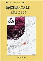 静岡県のことば (日本のことばシリーズ)