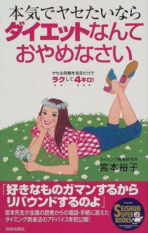 本気でヤセたいならダイエットなんておやめなさい―ヤセる周期を知るだけでラクして4キロ! (SEISHUN SUPER BOOKS)の詳細を見る