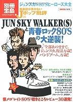 音楽誌が書かないJホ゜ッフ゜批評56 JUN SKY WALKER(S)と青春ロック80'Sの大逆襲! (別冊宝島 1570 カルチャー&スポーツ)