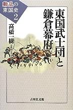 東国武士団と鎌倉幕府 (動乱の東国史)