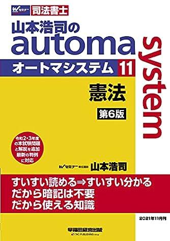 山本浩司のオートマシステム 11 憲法 第6版