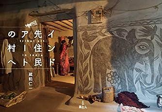インド先住民アートの村へ