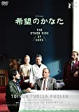 希望のかなた [DVD] image