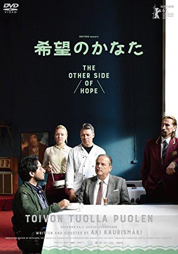 希望のかなた [DVD]