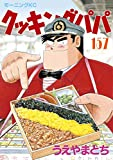 クッキングパパ(157) (モーニングコミックス)