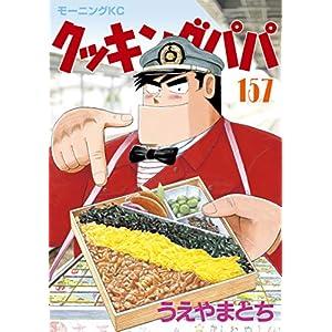 """クッキングパパ(157) (モーニングコミックス)"""" class=""""object-fit"""""""