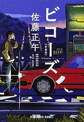 ビコーズ 新装版 (光文社文庫)