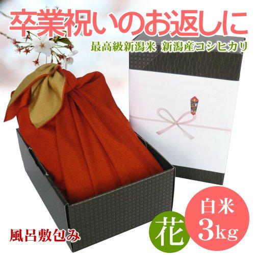 【卒業祝いのお返し】お祝いに贈る新潟米(風呂敷包み)新潟県産コシヒカリ 3キロ