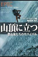 山頂に立つ―登山家たちのサバイバル (扶桑社セレクト)