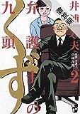 弁護士のくず(2)【期間限定 無料お試し版】 (ビッグコミックス)
