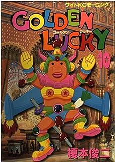 GOLDEN LUCKY 10 (モーニングKC)