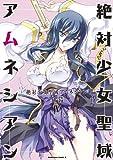 絶対少女聖域アムネシアン(4) (角川コミックス・エース)