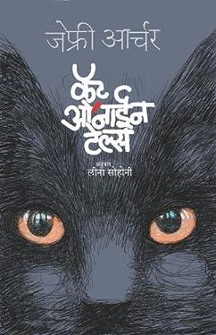 Cat_O_Nine_Tales (Marathi)