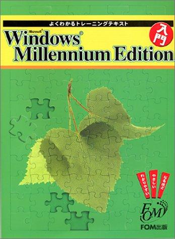 Microsoft Windows Millennium Edition入門―よくわかるトレーニングテキストの詳細を見る