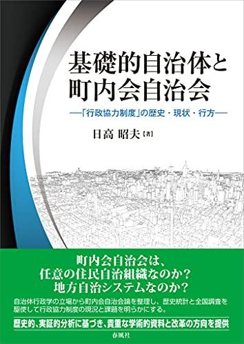 基礎的自治体と町内会自治会 「行政協力制度」の歴史・現状・行方