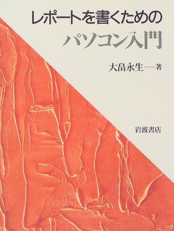 Introduction to personal computer to write a report (1997) ISBN: 4000061658 [Japanese Import]