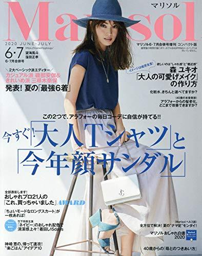 コンパクト版 マリソル 2020年 07 月号 [雑誌]: マリソル増刊 増刊