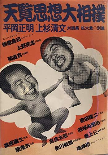 天覧思想大相撲―平岡正明,上杉清文対談集 拡大差○別篇 (1983年)