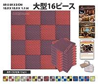 エースパンチ 新しい 16ピースセットブルゴーニュと赤 色の組み合わせ500 x 500 x 30 mm エッグクレート 東京防音 ポリウレタン 吸音材 アコースティックフォーム AP1052
