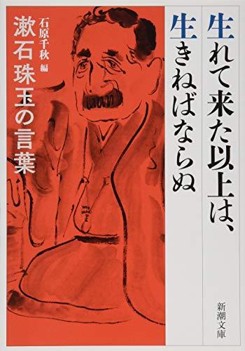 生れて来た以上は、生きねばならぬ: 漱石珠玉の言葉 (新潮文庫)