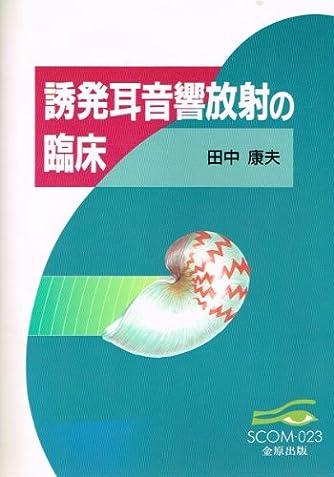 誘発耳音響放射の臨床 (SCOM (23))
