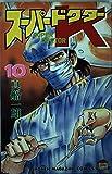 スーパードクターK 10 (少年マガジンコミックス)