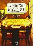 万国菓子舗 お気に召すまま ~幼き日の鯛焼きと神様のお菓子~ (マイナビ出版ファン文庫)