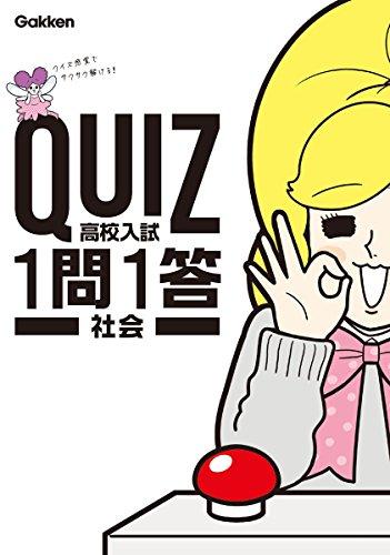 高校入試 社会 (QUIZ 1問1答)