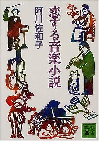 恋する音楽小説 (講談社文庫)