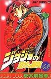 ジョジョの奇妙な冒険 42 (ジャンプコミックス)