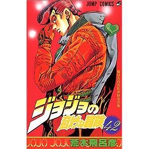 """ジョジョの奇妙な冒険 42 (ジャンプコミックス)"""""""
