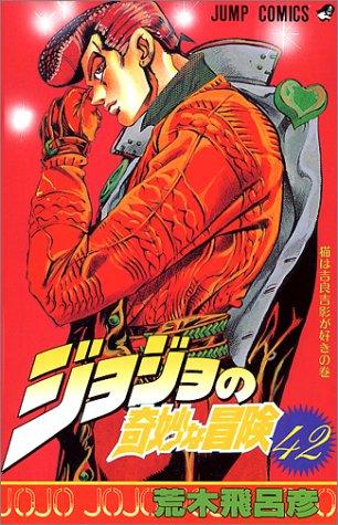 ジョジョの奇妙な冒険 42 (ジャンプコミックス)の詳細を見る