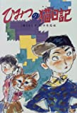 ひみつの猫日記 (ジュニア文学館)