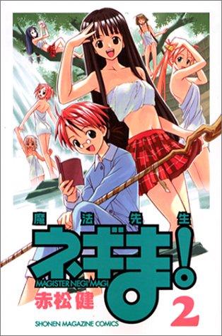 魔法先生ネギま!(2) (講談社コミックス)の詳細を見る