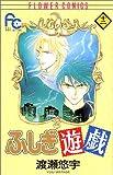ふしぎ遊戯 12 (フラワーコミックス)