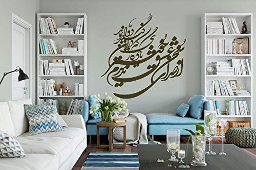 Persian Calligraphy Art HAFEZ از صدای سخن عشق ندیدم خوشتر یادگاری که در این گنبد دوار بماند Farsi Vinyl Wall Decal غزليات حافظ ABCL3