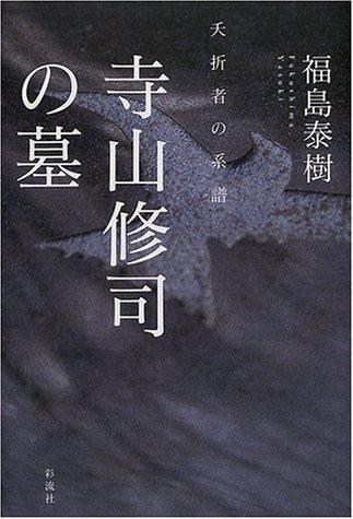 寺山修司の墓―夭折者の系譜